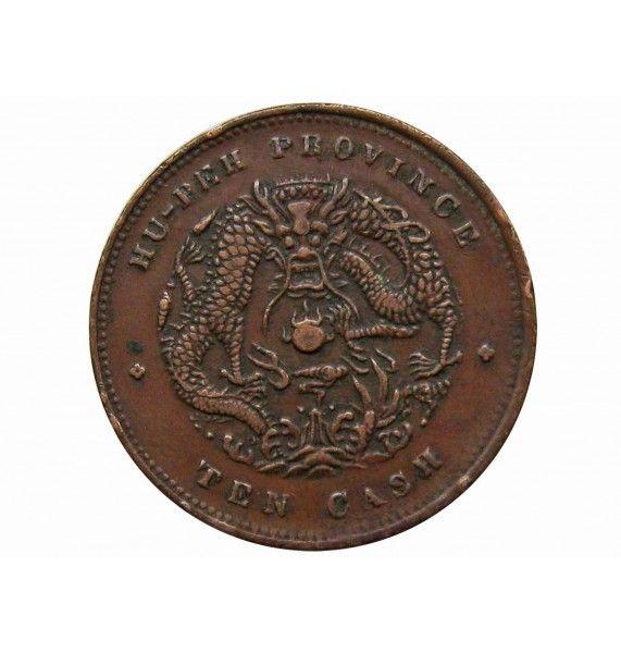 Китай (Хубэй) 10 кэш 1902-05 гг.