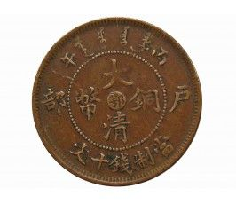 Китай (Хубэй) 10 кэш 1906 г.