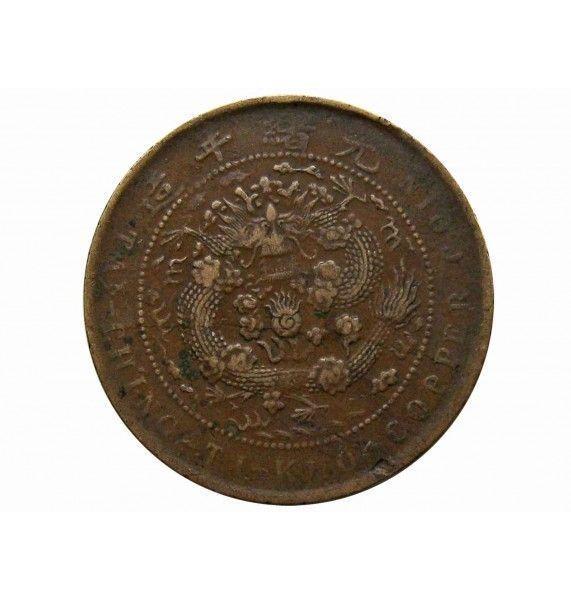 Китай (Империя) 10 кэш 1907 г.