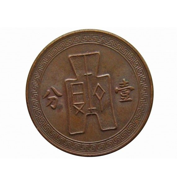 Китай 1 цент 1936 г.