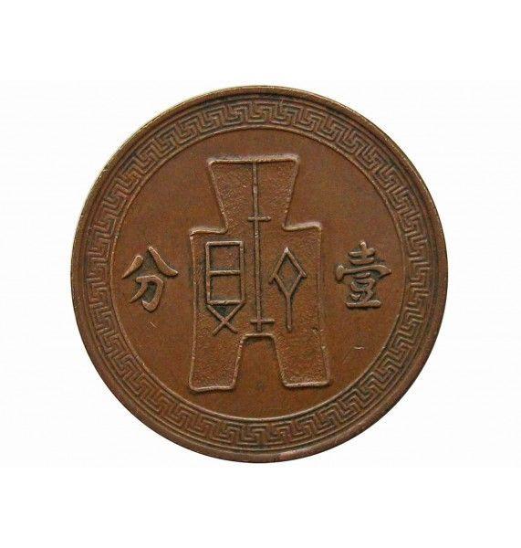 Китай 1 цент 1937 г.