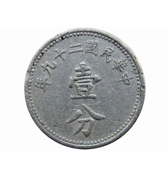 Китай 1 цент 1940 г.