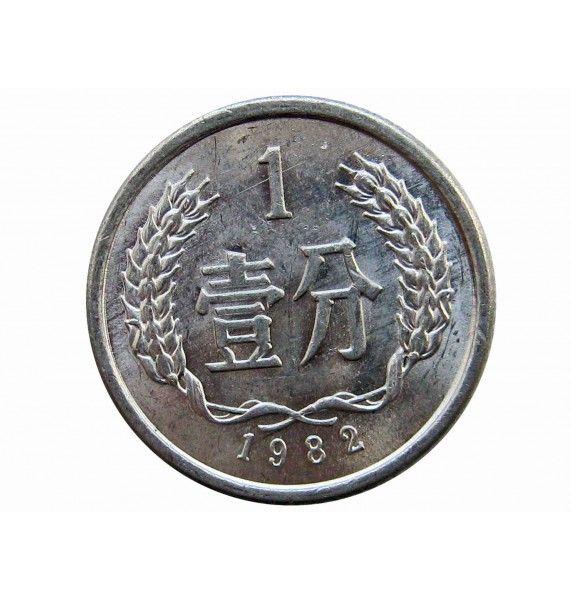 Китай 1 фень 1982 г.
