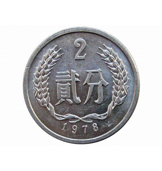 Китай 2 фень 1978 г.