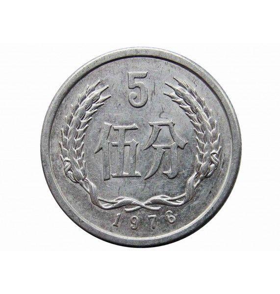 Китай 5 фень 1976 г.