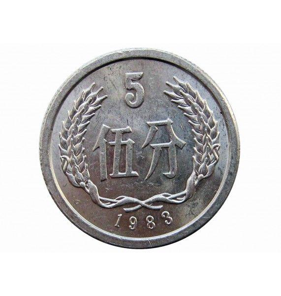 Китай 5 фень 1983 г.