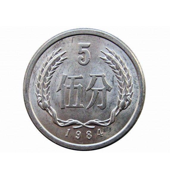 Китай 5 фень 1984 г.