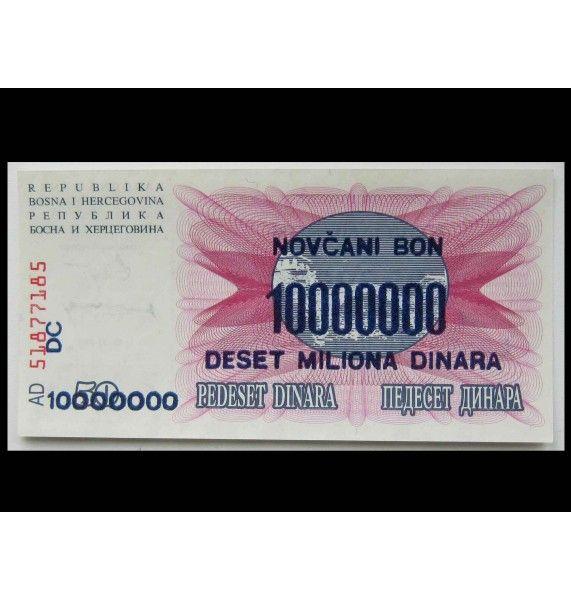Босния и Герцеговина 10 миллионов динар 1993 г. (на 50 динарах 1992 г.)