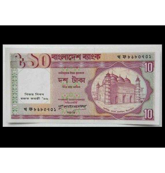 Бангладеш 10 така 1996 г. (25 лет независимости)