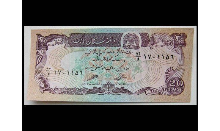 Афганистан 20 афгани 1979 г.