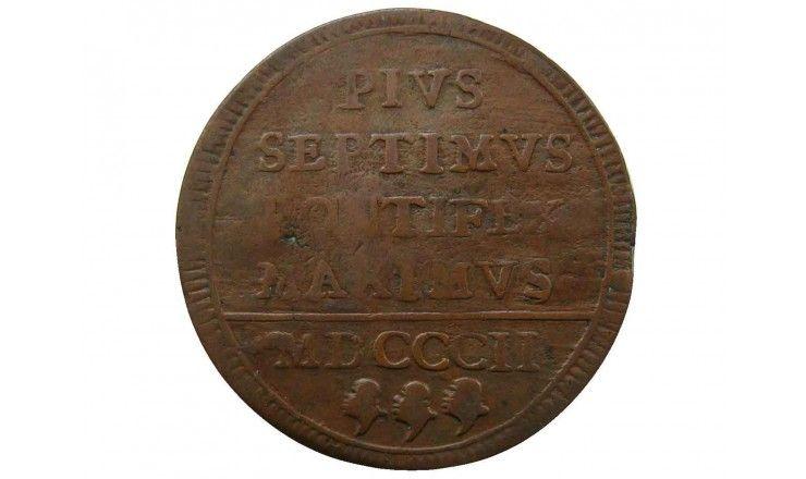 Ватикан (Папская область) 1 байоччо 1802 г. XVIB
