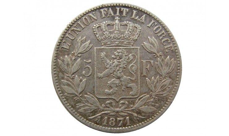 Бельгия 5 франков 1871 г. (Des Belges)