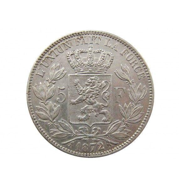 Бельгия 5 франков 1872 г. (Des Belges)