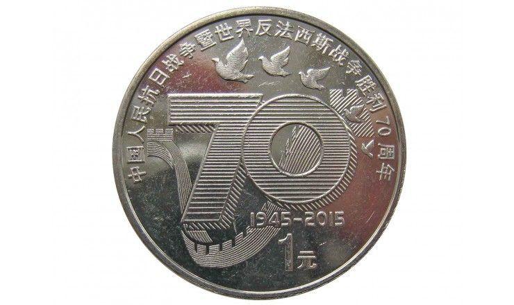 Китай 1 юань 2015 г. (70 лет Победы)
