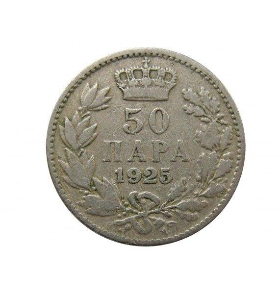 Югославия 50 пара 1925 г.
