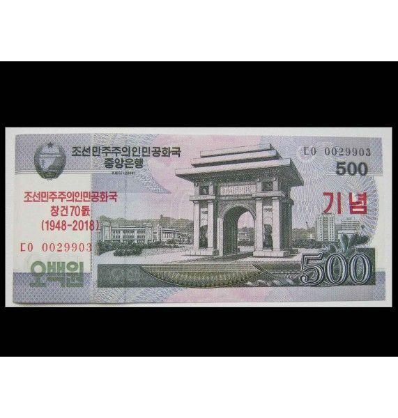 Северная Корея 500 вон 2018 г. (70 лет Независимости)