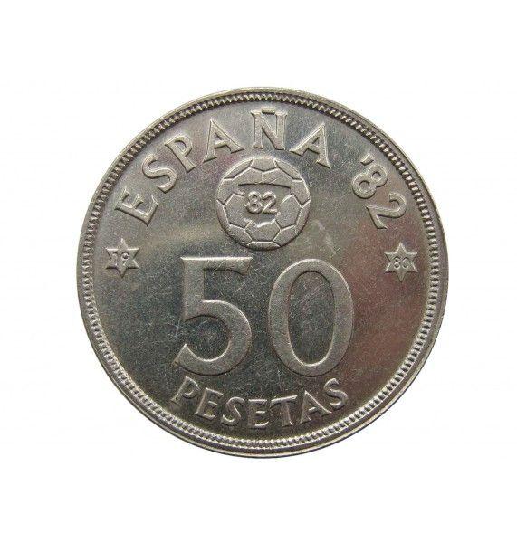 Испания 50 песет 1980 (80) г.