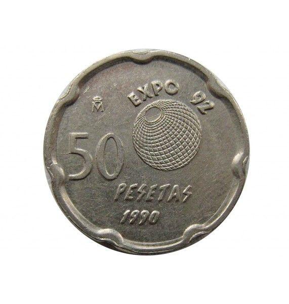 Испания 50 песет 1990 г. (ЭКСПО-92, Севилья)