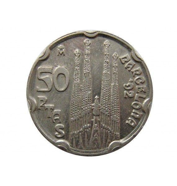 Испания 50 песет 1992 г. (Летние ОИ в Барселоне (Собор Святого Семейства)