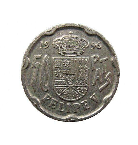 Испания 50 песет 1996 г. (Филипп V)