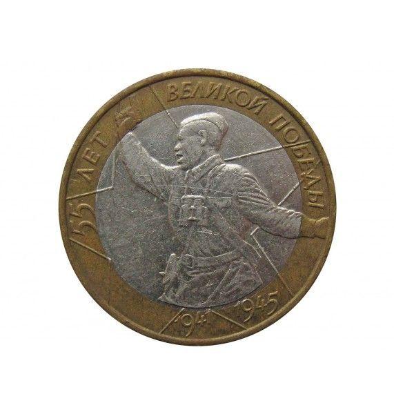 Россия 10 рублей 2000 г. (55 лет Победы) ММД