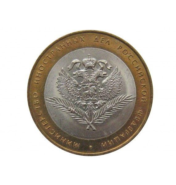 Россия 10 рублей 2002 г. (Министерство иностранных дел) СПМД