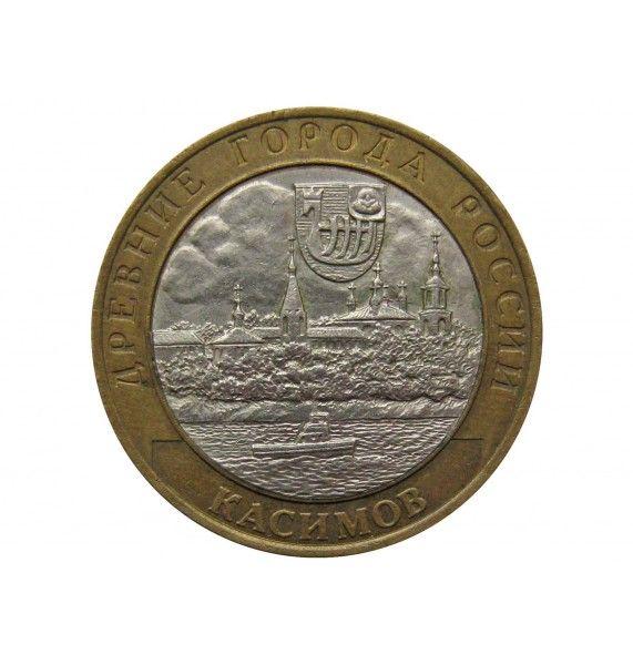 Россия 10 рублей 2003 г. (Касимов) СПМД