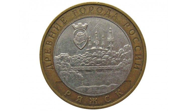 Россия 10 рублей 2004 г. (Ряжск) ММД