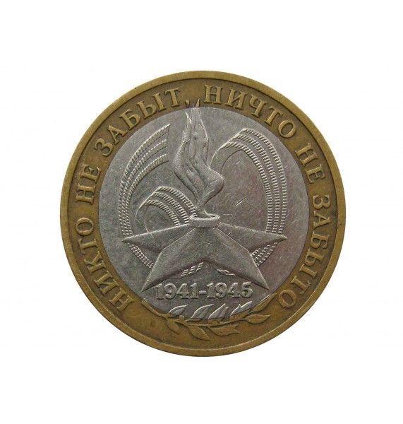 Россия 10 рублей 2005 г. (60 лет Победы) ММД