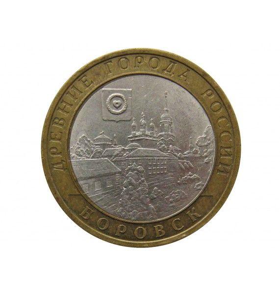 Россия 10 рублей 2005 г. (Боровск) СПМД