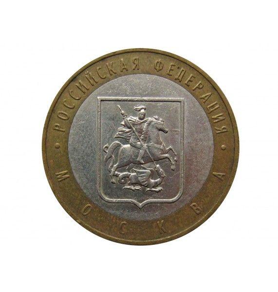 Россия 10 рублей 2005 г. (Москва) ММД