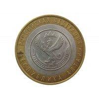 Россия 10 рублей 2006 г. (Республика Алтай) СПМД