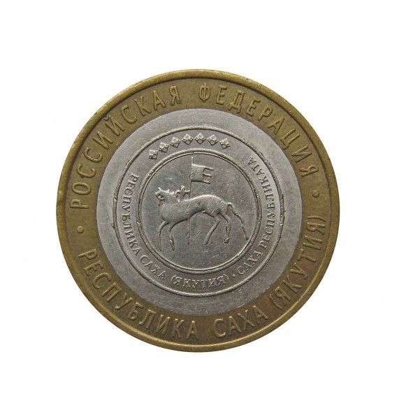 Россия 10 рублей 2006 г. (Республика Саха (Якутия)) СПМД