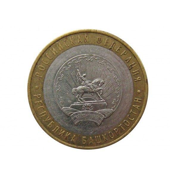 Россия 10 рублей 2007 г. (Республика Башкортостан) ММД
