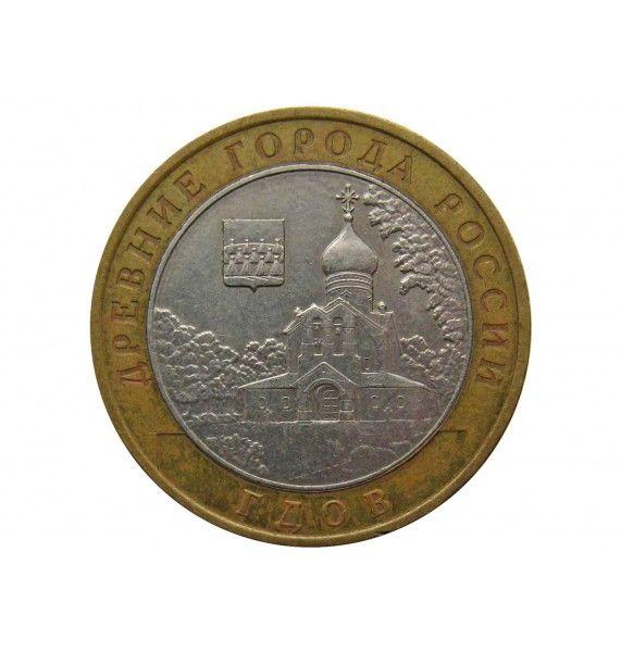 Россия 10 рублей 2007 г. (Гдов) ММД