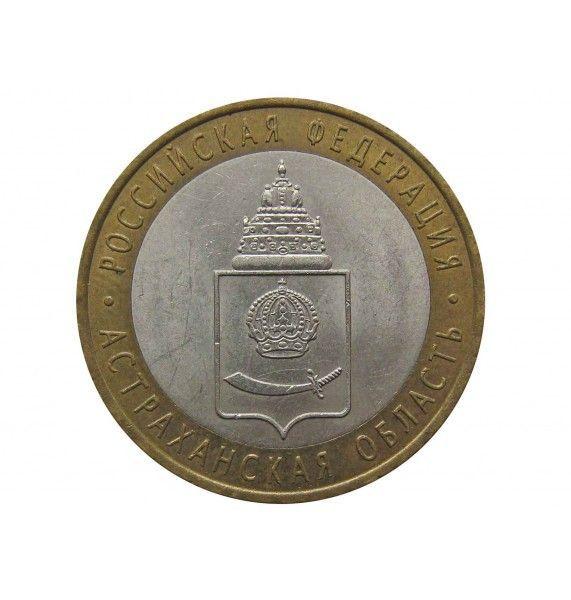 Россия 10 рублей 2008 г. (Астраханская область) СПМД