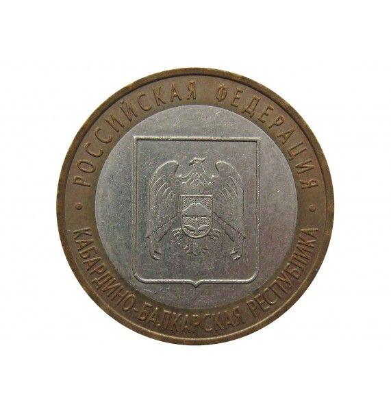Россия 10 рублей 2008 г. (Кабардино-Балкарская республика) СПМД