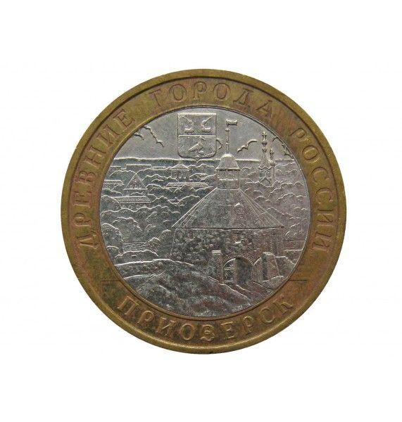 Россия 10 рублей 2008 г. (Приозерск) ММД