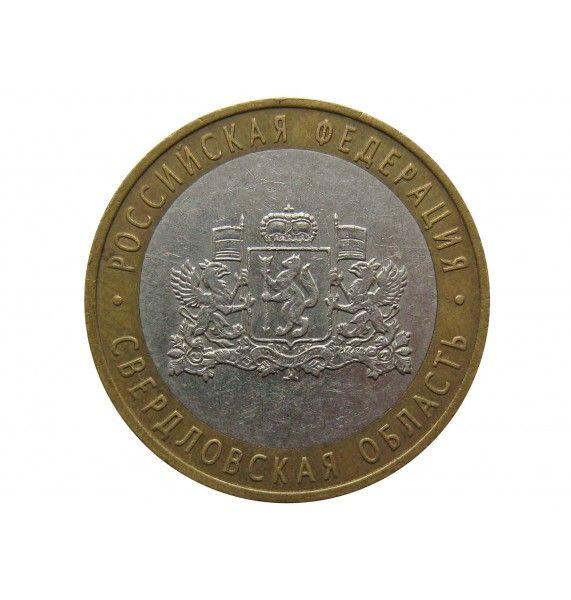 Россия 10 рублей 2008 г. (Свердловская область) ММД