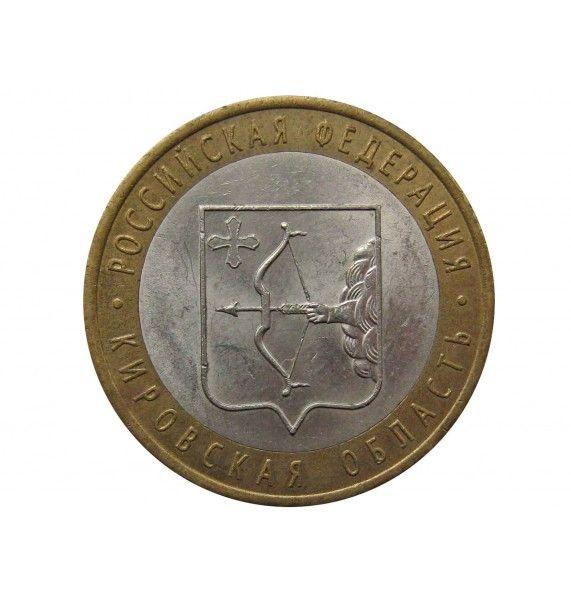 Россия 10 рублей 2009 г. (Кировская область) СПМД