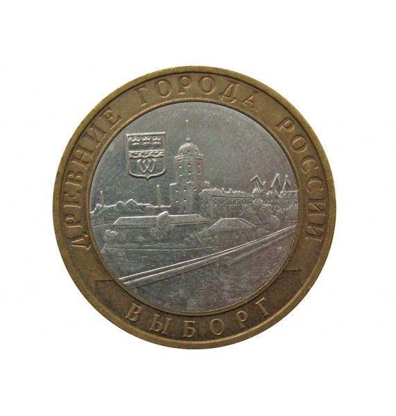 Россия 10 рублей 2009 г. (Выборг) ММД