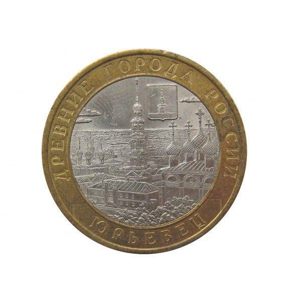 Россия 10 рублей 2010 г. (Юрьевец) СПМД