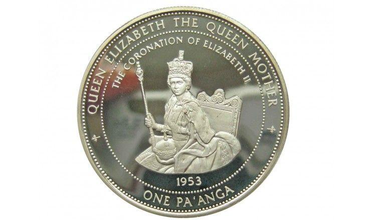 Тонга 1 паанга 1996 г. (Королева-мать - коронация Елизаветы II)