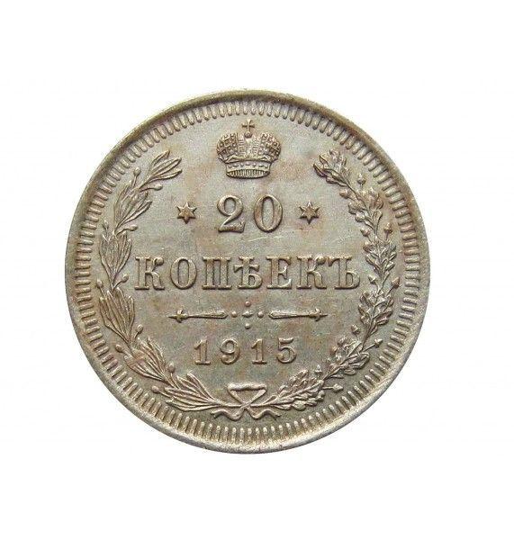 Россия 20 копеек 1915 г. ВС