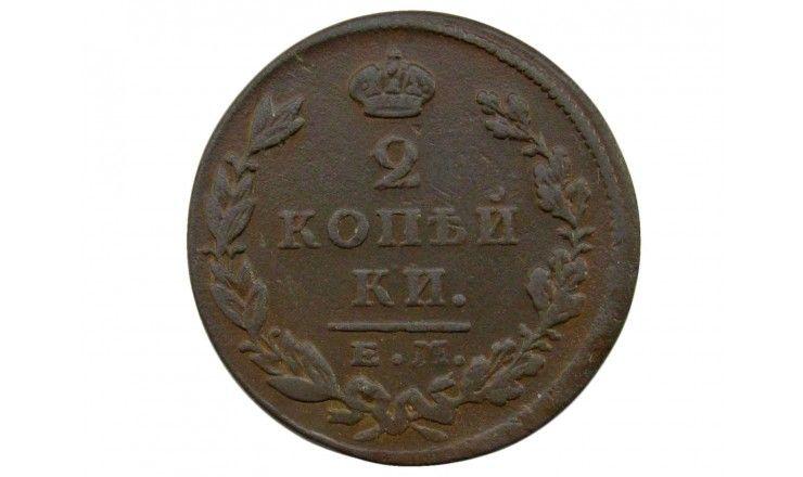 Россия 2 копейки 1826 г. ЕМ ИК