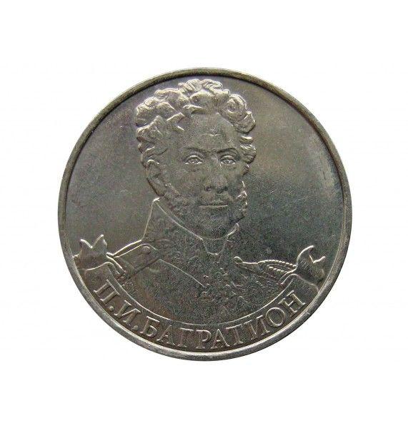 Россия 2 рубля 2012 г. (П.И. Багратион Генерал от инфантерии)