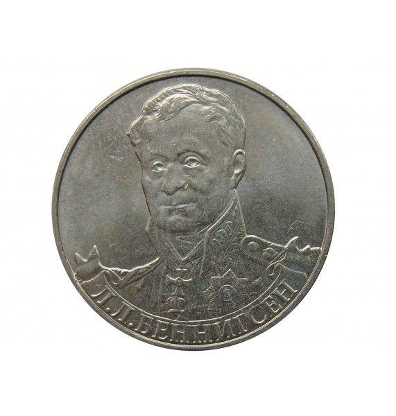Россия 2 рубля 2012 г. (Л.Л. Беннигсен Генерал от кавалерии)