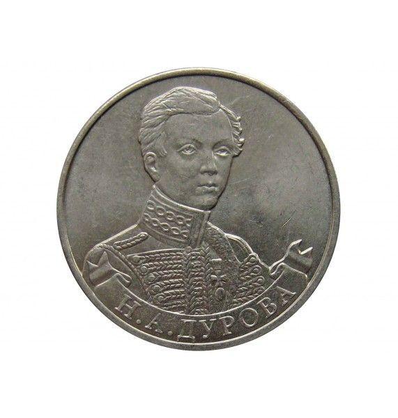 Россия 2 рубля 2012 г. (Н.А Дурова Штабс-ротмистр)