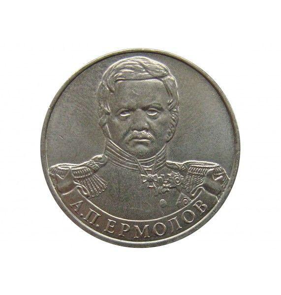 Россия 2 рубля 2012 г. (А.П. Ермолов Генерал от инфантерии)