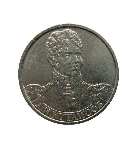 Россия 2 рубля 2012 г. (А.И Кутайсов Генерал-майор)
